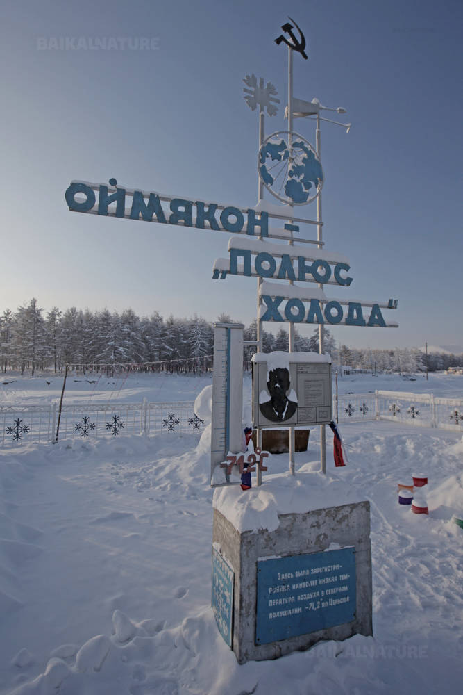 "Stele ""Oymyakon - Pole of Cold"""